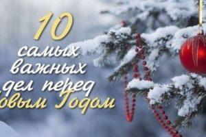 10 самых важных дел перед Новым годом