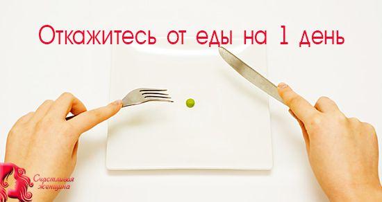 Откажитесь от еды на 1 день и вот, что случится!