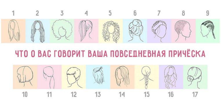 pricheska17