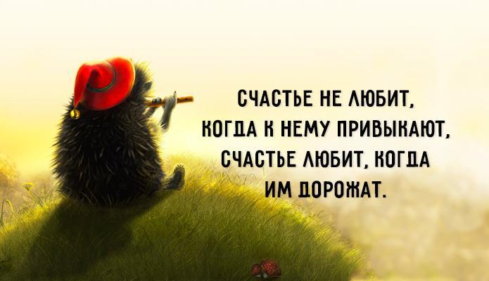 schastliv