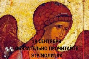 Архистратиг Михаил: чудеса, совершенные архангелом