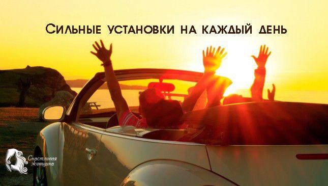 Сильные установки на каждый день для достижения успеха и счастья!