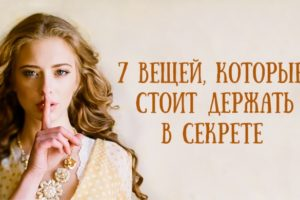 7 вещей, о которых нельзя рассказывать окружающим.