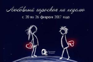 Любовный гороскоп на неделю с 20 по 26 февраля 2017 года