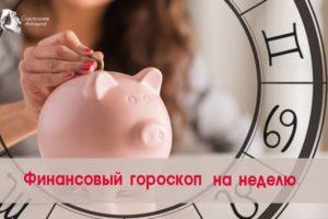 Финансовый гороскоп на неделю с 20 по 26 февраля 2017 года