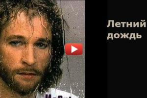 Игорь Тальков «Летний дождь»