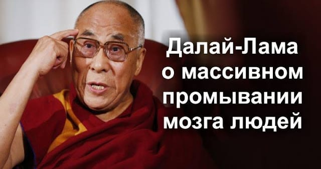 http://www.collective-evolution.com/2015/11/28/more-hard-hitting-words-from-the-dalai-lama-about-the-mass-brainwashing-of-society/