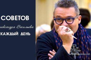 8 золотых советов от Александра Васильева на все случаи жизни