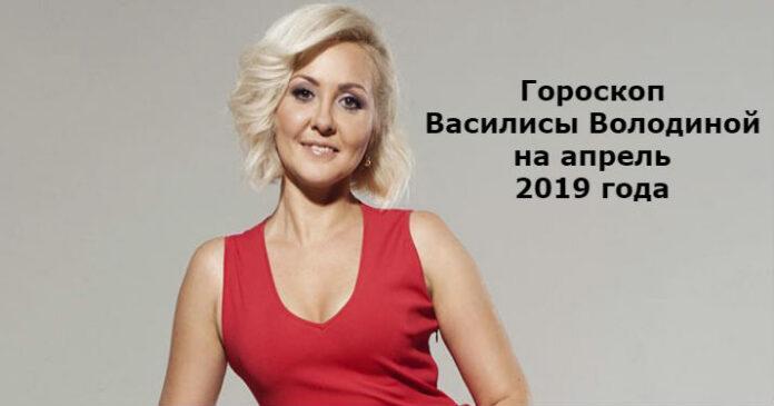Гороскоп Василисы Володиной на апрель 2019 года