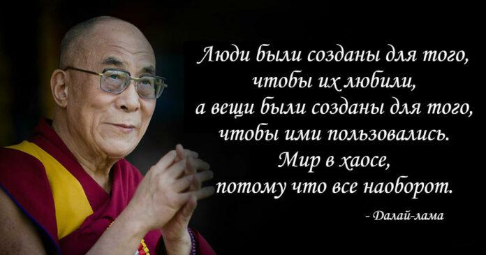 10 типажей людей, которые воруют энергию (Далай Лама)