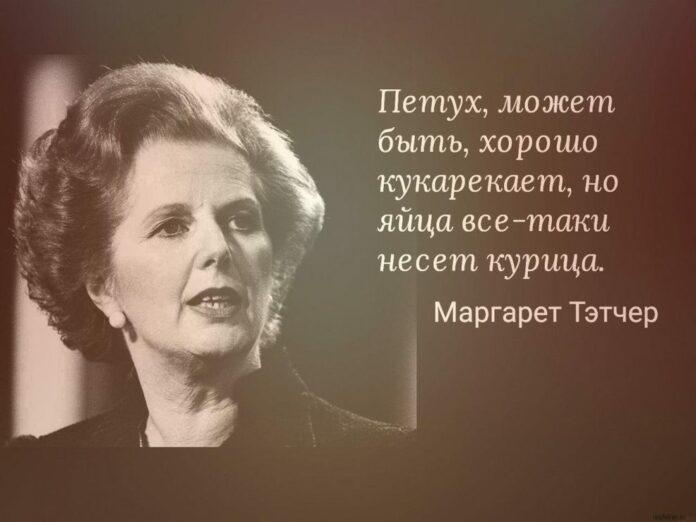 «Дом должен быть центром, но не границей жизни женщин» 20 мудрых цитат Маргарет Тэтчер