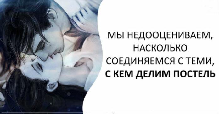Мы недооцениваем, НАСКОЛЬКО соединяемся с теми, с кем делим постель