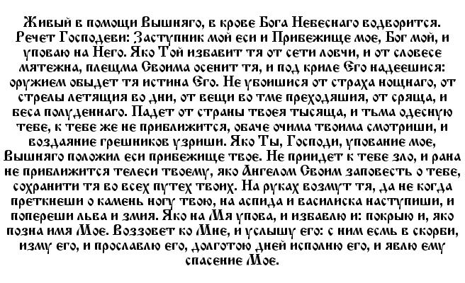 Молитва «Живые помощи» на русском языке