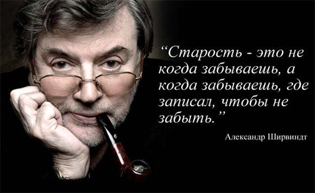Александр Ширвиндт: В нашем возрасте ничего нельзя менять и ничего нельзя бросать