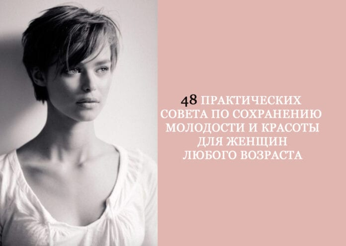 48 практических совета по сохранению молодости и красоты для женщин любого возраста