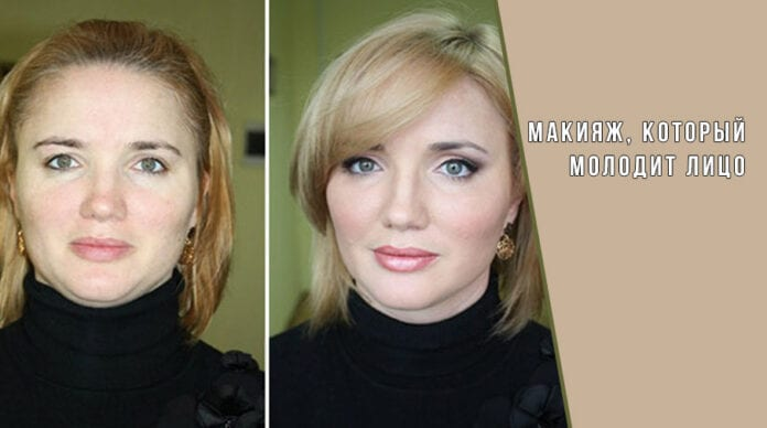 Как сделать макияж, который молодит лицо: раскрываем секреты женщин после 40