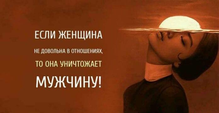 Если женщина не довольна в отношениях, то она уничтожает мужчину!
