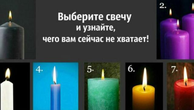 выберите цвет свечи